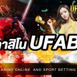 เว็บคาสิโน UFABET คาสิโนออนไลน์ระดับโลก ที่มีบริการครบวงจร